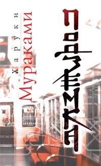 Бесцветный цкуру тадзаки и годы его странствий (fb2)   флибуста.