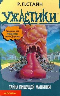 """Книга """"оборотень из болот"""" стайн роберт лоуренс скачать бесплатно."""